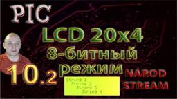 PIC LCD 20x4. 8-битный режим