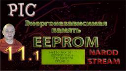 PIC Внутренняя энергонезависимая память EEPROM
