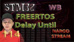 STM FreeRTOS. Продвинутая задержка DelayUntil