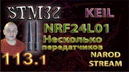 STM NRF24L01. Несколько передатчиков