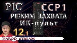 PIC Модуль CCP. Режим захвата. ИК-пульт