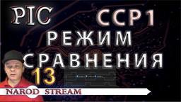 PIC Модуль CCP. Режим сравнения