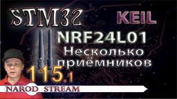 STM NRF24L01. Несколько приемников