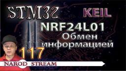 STM NRF24L01. Обмен информацией