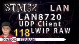 STM LAN8720. LWIP. RAW. UDP Client