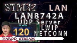 STM LAN8720. LWIP. NETCONN. UDP Server