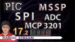 PIC MSSP. SPI. Внешний АЦП MCP 3201