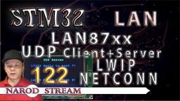 STM LAN87XX. LWIP. NETCONN. UDP. Соединяем два контролера