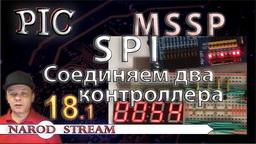 PIC Урок 18. MSSP. SPI. SLAVE. Соединяем два контроллера