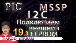 PIC MSSP. I2C. Подключаем внешний EEPROM