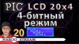 PIC LCD 20x4. 4-битный режим