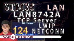 STM LAN8742A. LWIP. NETCONN. TCP Server