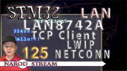 STM Урок 125. LAN8742A. LWIP. NETCONN. TCP Client