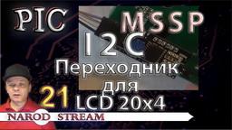 PIC MSSP. I2C. Переходник для LCD 20?4