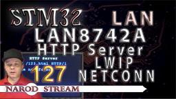 STM LAN8742A. LWIP. NETCONN. HTTP Server