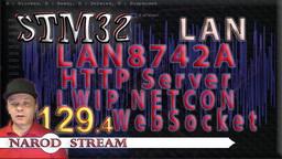 STM LAN8742A. LWIP. NETCONN. HTTP. WebSocket