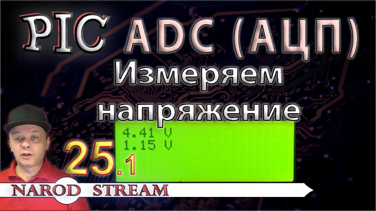 PIC Модуль ADC (АЦП). Измеряем напряжение