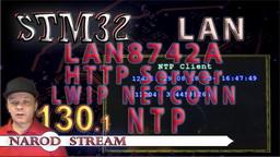 STM LAN8742A. LWIP. NETCONN. NTP. Узнаём точное время