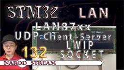 STM Урок 132  LAN8742A  LWIP  SOCKET  UDP  Соединяем два контроллера
