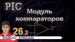 PIC Модуль компараторов