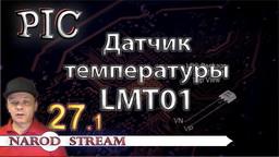 PIC Датчик температуры LMT01