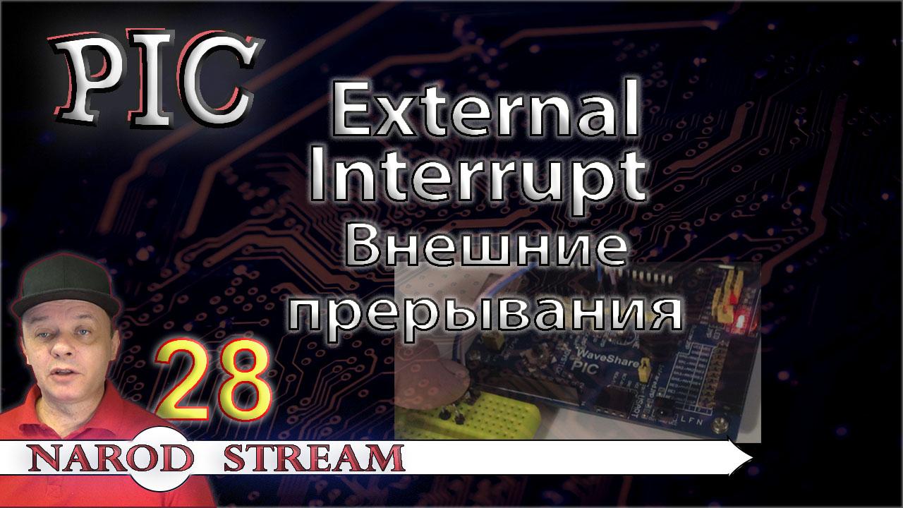 PIC External Interrupt Внешние прерывания