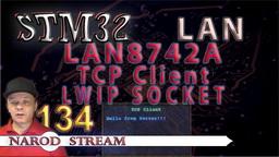 STM LAN8742A. LWIP. SOCKET. TCP Client