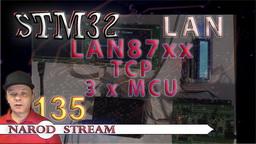 STM LAN8742A. LWIP. SOCKET. TCP. Соединяем три контролера