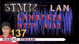 STM LAN8742A. LWIP. SOCKET. HTTP. AJAX