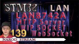 STM LAN8742A. LWIP. SOCKET. HTTP. WebSocket