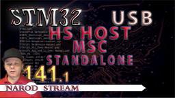 STM USB HS Host MSC Standalone