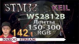 STM WS2812B. Подключаем ленты количеством 150-300 светодиодов