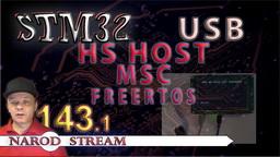 STM USB HS Host MSC FREERTOS