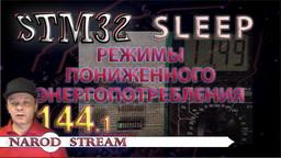 STM Режимы пониженного энергопотребления. SLEEP