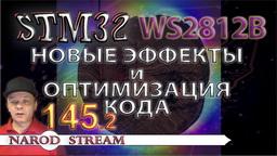 STM WS2812B. Новые эффекты и оптимизация кода