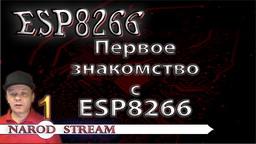 ESP8266 Первое знакомство с контроллером ESP8266