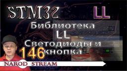 STM Библиотека LL. Светодиоды и кнопка