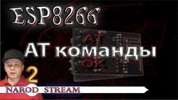 ESP8266 AT команды