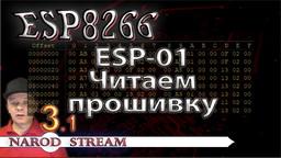 ESP8266 Читаем прошивку