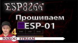 ESP8266 Прошиваем ESP-01