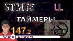STM LL. Таймеры