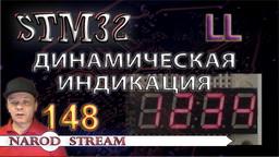 STM LL. Динамическая индикация