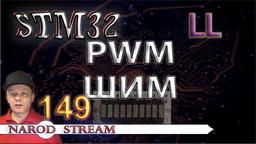 STM LL. PWM (ШИМ). Мигаем светодиодами плавно