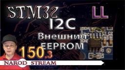 STM I2C. Подключаем внешний EEPROM