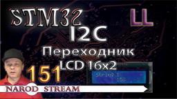 STM LL. I2C. Переходник для LCD 16x2