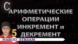 C Арифметические операторы, операторы инкремента и декремента
