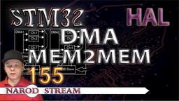 STM HAL. DMA. MEM2MEM