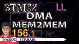 STM LL. DMA. MEM2MEM