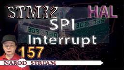 STM HAL. SPI. Interrupt