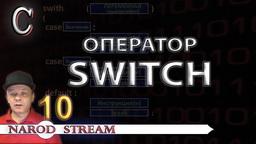 C Оператор switch